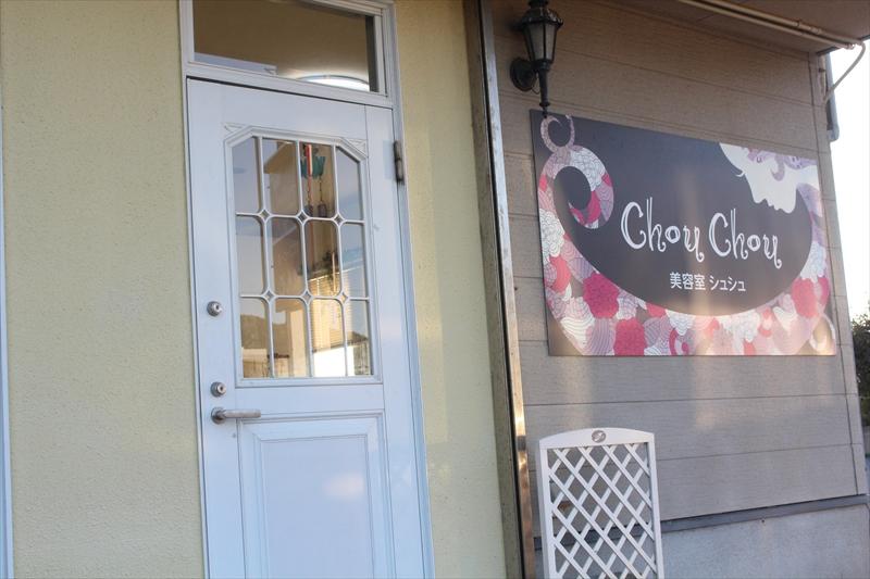 鳥取県境港市の美容院(ヘアサロン)なら美容室ChouChou(シュシュ)